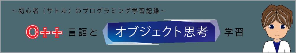 ~初心者(サトル)のプログラミング言語学習記~ C++言語とオブジェクト指向学習!